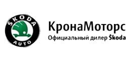 Официальный дил Шкоды компания Крона Моторс