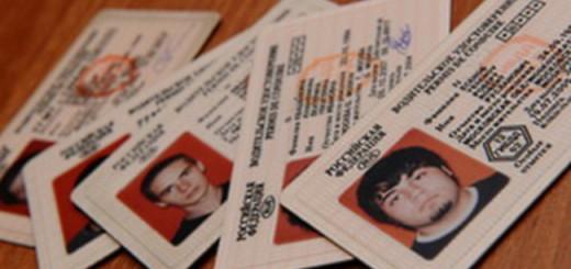 Выдача водительских прав после лишения права управлять транспортным средством