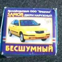 zamok-1
