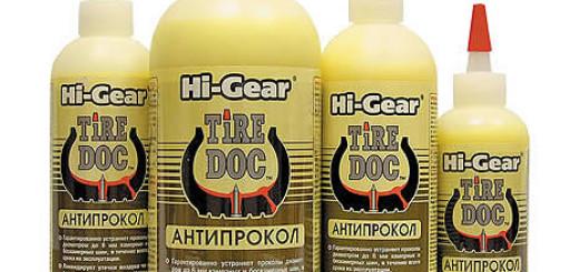 антипрокол - жидкость для ремонта колеса