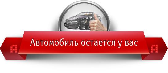 Автоломбард москва краснодар