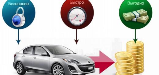 Почему выгоднее приобрести автомобиль в скупке?