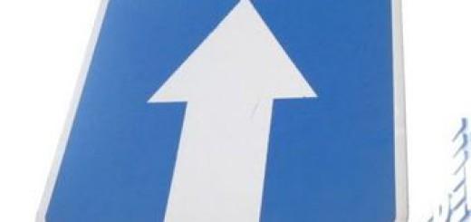 Знак «Одностороннее движение»