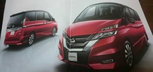 Nissan Serena – 2017